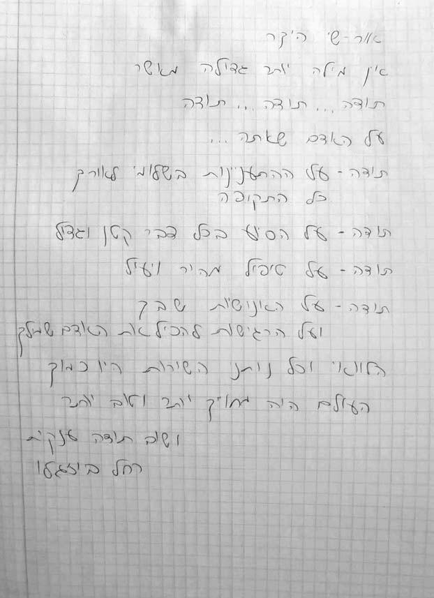 רחל בוזגלו - המלצה